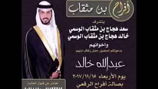 ⚡شيله في حفل زفاف⚡  (عبدالله خالد بن مثقاب الوسمي)