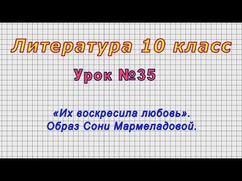 Литература 10 класс (Урок№35 - «Их воскресила любовь». Образ Сони Мармеладовой.)