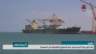 إعادة فتح ميناء الحديدة يعيد خطر الصواريخ الباليستية على السعودية | تقرير يمن شباب