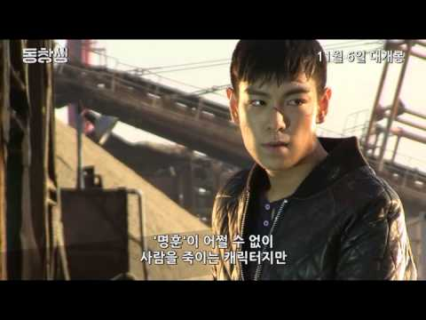 T.O.P - 동창생 (The Commitment) Movie Poster Photo Shoot