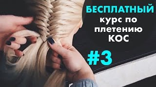 видео Уроки по плетению косичек