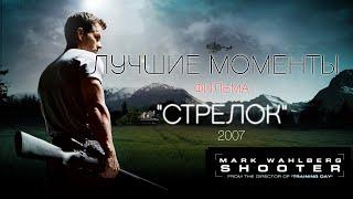 Лучшие моменты фильма СТРЕЛОК. 2007 (Марк.Уолберг)