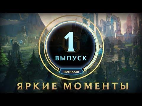 видео: Яркие моменты league of legends | Выпуск 1