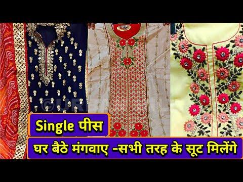 Single पीस | घर बैठे मंगवाए sabhi tarah ke suit milenge retail me| chandni chowk wholesale market