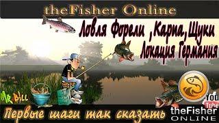 theFisher Online Лока Германия За 30 мин 400 денег Ловля Щуки Карпа и Форели
