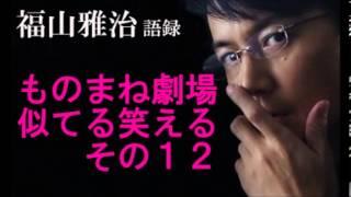 福山雅治と松村邦洋ものまね対決ですが、二人ともそっくり! チャンネル...