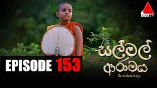 සල් මල් ආරාමය | Sal Mal Aramaya | Episode 153 | Sirasa TV Thumbnail