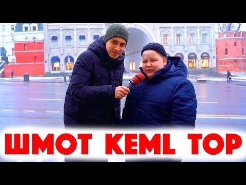 Сколько стоит шмот? Шмот Keml Top! Пародия на Моргенштерна! Москва 2020! ЦУМ!
