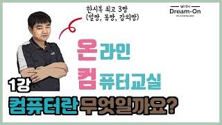 차쌤의 온라인 컴퓨터교실 '컴온' - 1강 (컴퓨터란?…