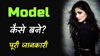 How to Become a Model with Full Information – [Hindi] – Quick Support