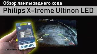 Обзор лампы заднего хода Philips X-treme Ultinon LED P21W White 6000K