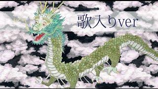 童謡「でんでらりゅうば」の2015年バージョンのアニメ(歌あり)です。...