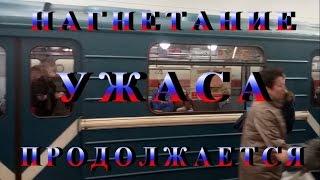 Teракт которого не было  Ст метро Площадь Восстания 9 04 16ч10м  Санкт Петербург
