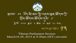 Day4Part3: Live webcast of The 9th session of the 15th TPiE Proceeding from 16-28 March 2015