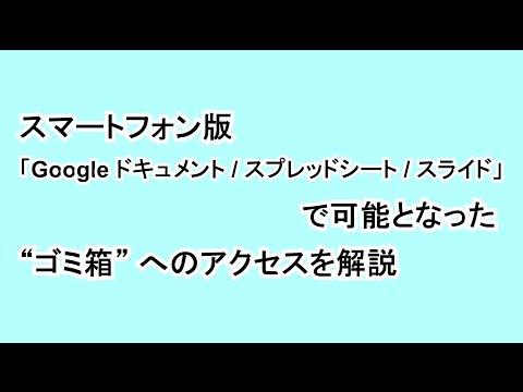 """スマートフォン版「Google ドキュメント / スプレッドシート / スライド」で可能となった """"ゴミ箱"""" へのアクセスを解説"""