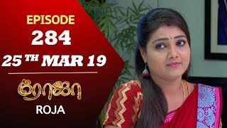 ROJA Serial | Episode 284 | 25th Mar 2019 | Priyanka | SibbuSuryan | SunTV Serial | Saregama TVShows