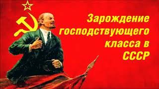 Номенклатура. Господствующий класс Советского Союза. Ч. 2