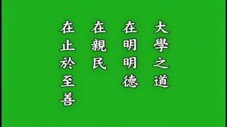 《四書》- 大學 中庸 論語 孟子 -(悟勝法師恭讀)完整版↓↓