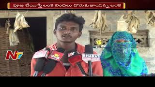 దుష్టశక్తులకు పూజల పేరుతో బాలింత పై అత్యాచారం || ఖమ్మం జిల్లా రుద్రాక్షపల్లిలో దారుణం || NTV