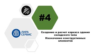 [Лира САПР] Урок 4. Назначение конструктивных элементов.