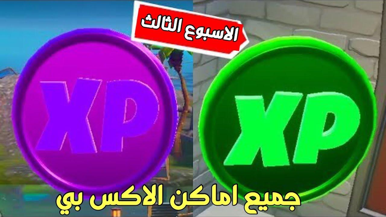 فورت نايت| جميع اماكن الاكس بي الاسبوع الثالث(XP coins)