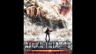 Атака титанов. Фильм первый - Жестокий мир (RUS трейлер) 2015
