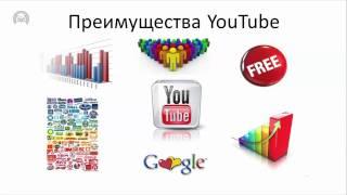 """Курс """"Ютюб от А до Я"""" Урок 1 """"Как продавать с помощью YouTube"""""""