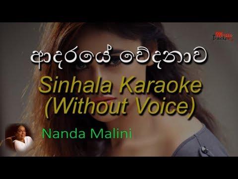 Adaraye Wedanawa~ආදරයේ වේදනාව~Without Voice~Sinhala Karaoke~Sinhala Midi track
