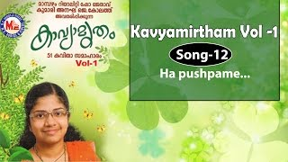 HA PUSHPAME  -  Kavyamirtham vol  1