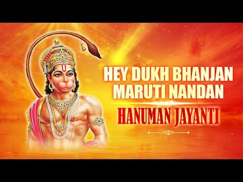 Hanuman Jayanti Special Song | He Dukh Bhanjan Maruti Nandan | हे दुःख भंजन मारुती नंदन