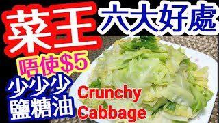 How to Make Crunchy Cabbage Stir-Fry🥬 Inexpensive▪️Packed with Nutrients✅