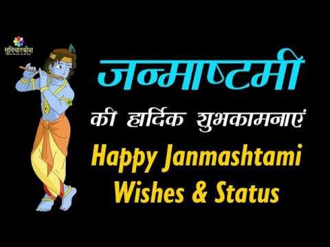 जन्माष्टमी शायरी | Janmashtami Shayari In Hindi