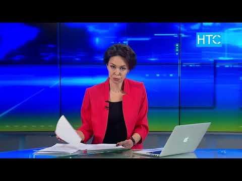 #Новости / 16.01.20 / Дневной выпуск - 13.00 / НТС / #Кыргызстан