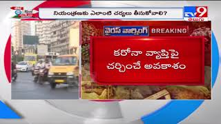 Union Cabinet to meet today via video conferencing - TV9