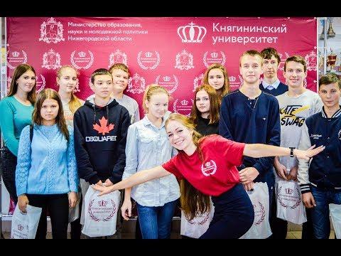 День открытых дверей в Княгининском университете. 20.10.2018