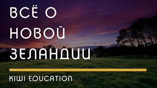 РАЗНОЕ: Kiwi Education - Все о Новой Зеландии, Promo