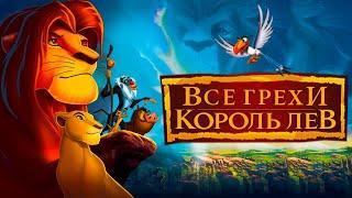 Все  грехи и ляпы мультфильма  Король Лев