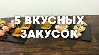 5 Вкусных закусок. Новые рецепты