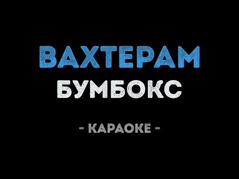 Бумбокс - Вахтёрам (Караоке)