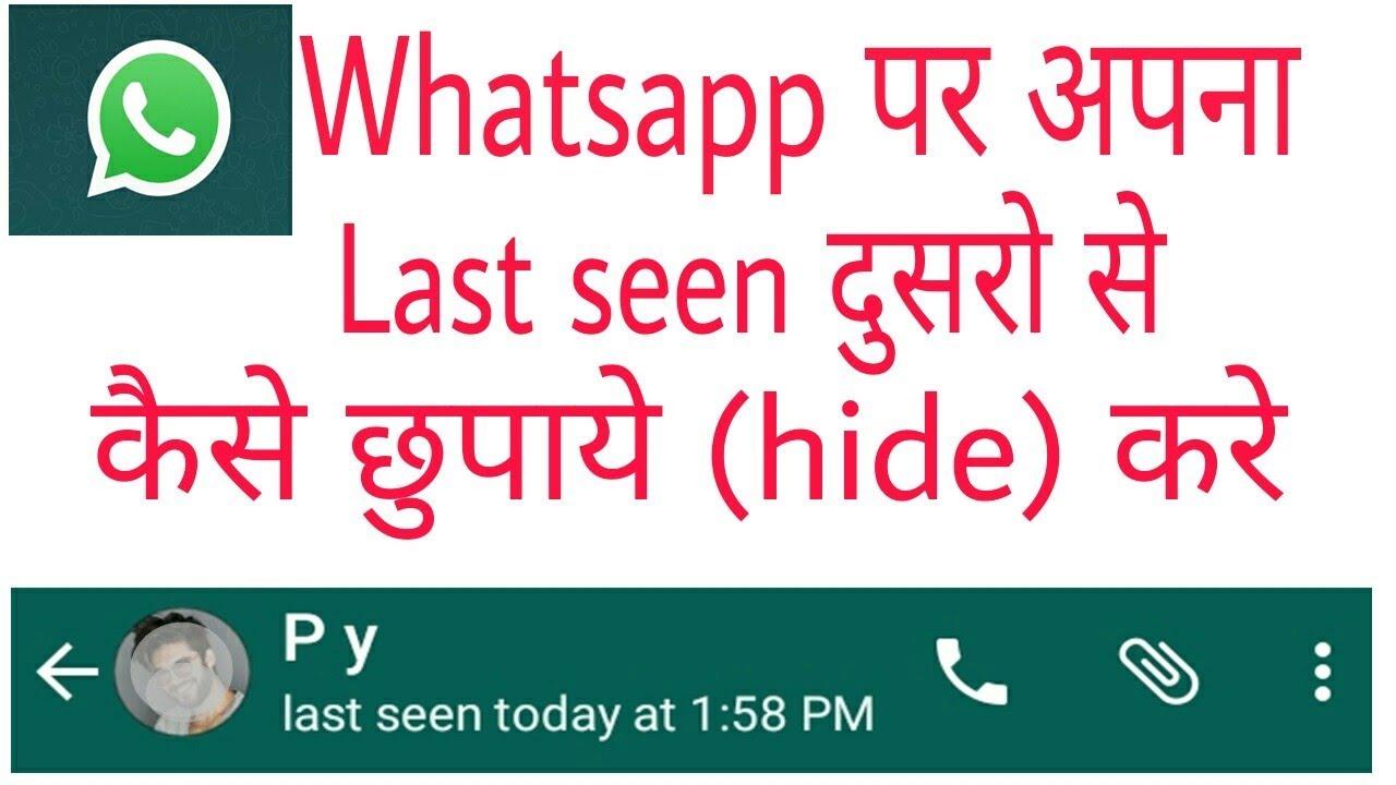 whatsapp par apna last seen kaise chupaye (hide) kare dusro se || How to  Hide Your Last Season