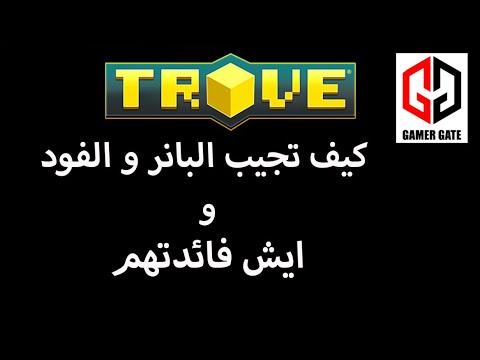 تروف شرح كيف تجيب البانر و الفود و ايش فائدتهم  Banner And Food