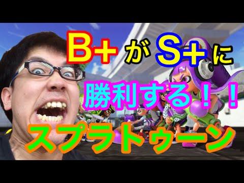 【スプラトゥーン】芸人最弱(B+)の男がカンストの助言でS+相手に勝利する!part4【わかばヤグラ編】