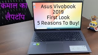 Asus Vivobook 2019 X512F Unboxing कमाल का लैपटॉप First Look, Hands on & 5 reasons to buy