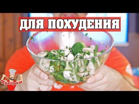 Лучший салат ДЛЯ ПОХУДЕНИЯ