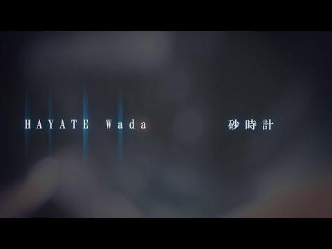 Da-iCE・和田颯 - 「砂時計」[Lyric]