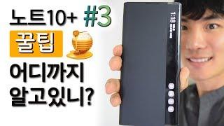 #3)노트10+ 무엇이든 물어보세요! 노트만 쓰는 노트성애자의 꿀JAM 꿀팁!! (버즈 볼륨조정 꿀팁)