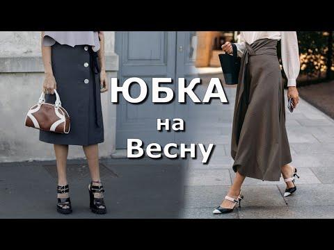 Модная и стильная юбка на весну 2020 в повседневном образе Уличная мода