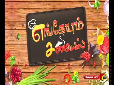 Cure Chicken Pox Tips Paati Vaithiyam Engeyum Samayal Captain