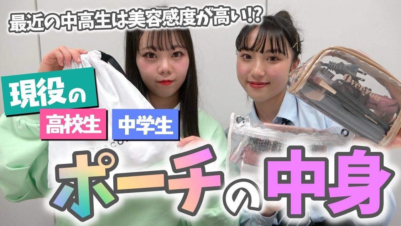 【ポーチの中身】最近の中高生は美容感度が高い!?今どきのポーチはすごいことになってる。。。【放課後Popteen】
