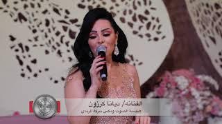 الفنانه ديانا كرزون - صدمة عمر - غباشي